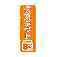 83-153-04 オリジナルのぼり テイクアウト