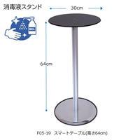 F05-19 消毒液スタンド スマートテーブル(日本製・高さ64cm)