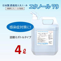 C02-07-072 日本製 エタノール消毒液 エタノール79(詰替えボトルタイプ4ℓ)