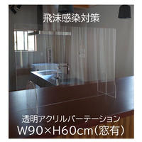 R1-14-02 飛沫防止パーテーションW90×H60cm(窓あり)