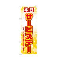83-153-06 オリジナルのぼり サービスデー