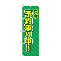 83-153-12 オリジナルのぼり 予約承り中!