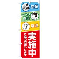GO-194「除菌・マスク着用・検温 実施中」