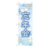 83-153-11 オリジナルのぼり 忘年会