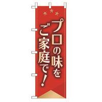 F05-01 プロの味をご家庭で(赤色)