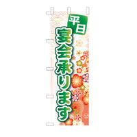 83-153-16 オリジナルのぼり 平日宴会