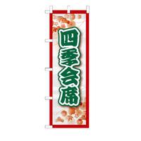 83-153-13 オリジナルのぼり 四季会席