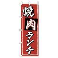 F05-09 焼肉ランチ(赤色)