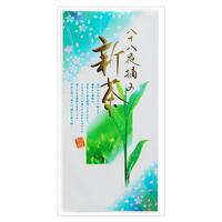 八十八夜摘み(はちじゅうはちやづみ) 深蒸し茶100g