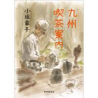九州喫茶案内 / 小坂章子