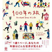 100年の旅 / ハイケ・フォーラ