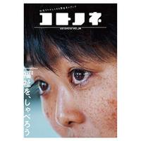 コトノネ vol.34