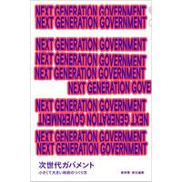 NEXT GENERATION GOVERNMENT 次世代ガバメント 小さくて大きい政府のつくり方 / 若林 恵