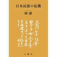 日本民族の危機 / 岡 潔