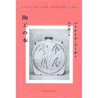 陶工の本 / バーナード リーチ