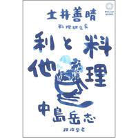 料理と利他 / 土井善晴 , 中島岳志