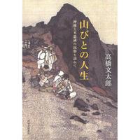 山びとの人生: 神秘と不思議の民俗を訪ねて / 高橋文太郎