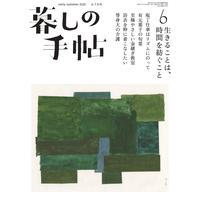 暮しの手帖 6 2020 夏
