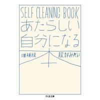 あたらしい自分になる本 増補版: SELF CLEANING BOOK / 服部 みれい