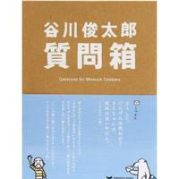 谷川俊太郎質問箱 / 谷川俊太郎