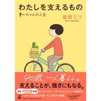 わたしを支えるもの すーちゃんの人生 / 益田ミリ