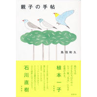 親子の手帖 / 鳥羽 和久