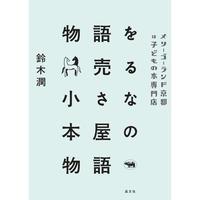 物語を売る小さな本屋の物語 / 鈴木 潤