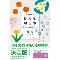 増補版 自分を知る本 / 橙花