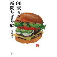 90歳セツの新聞ちぎり絵 / 木村 セツ