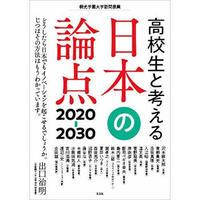 高校生と考える日本の論点 2020-30 (桐光学園大学訪問授業)