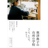 奥津典子の台所の学校 / 奥津典子