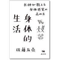 身体的生活 医師が教える身体感覚の高め方 / 佐藤友亮
