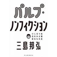パルプ・ノンフィクション  出版社つぶれるかもしれない日記 / 三島邦弘