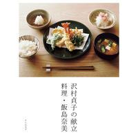 沢村貞子の献立 / 料理・飯島奈美