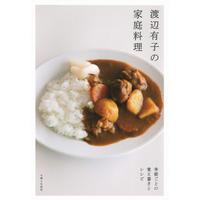 渡辺有子の家庭料理 / 渡辺有子