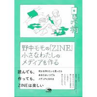 野中モモの「ZINE」 小さなわたしのメディアを作る / 野中モモ