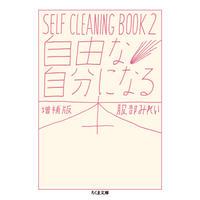 自由な自分になる本 増補版: SELF CLEANING BOOK 2 / 服部 みれい