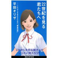 22世紀を見る君たちへ  / 平田オリザ