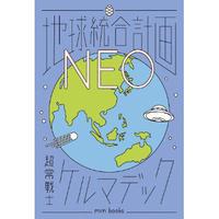 地球統合計画NEO / ケルマデック
