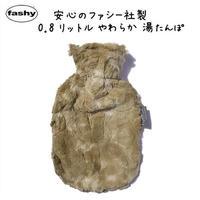【Fashy】 やわらか 湯たんぽ 人気の0.8リットル ファシー社製  エコファー
