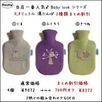 Fashy babylove 0.8リットル 湯たんぽ お得な4個セット