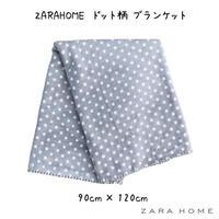 【ZARAHOME】 ライトグレー ドット柄ブランケット 90×120cm