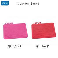 【koziol コジオル】カッティングボード まな板 LOVE ピンク、レッド