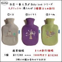 Fashy babylove 0.8リットル 湯たんぽ お得な5個セット