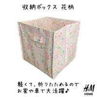 輸入雑貨【H&MHOME】折りたたみ 折りたたみ 収納ボックス 花柄