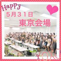 【東京】5月31日開催「第1部」