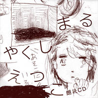"""やくしまるえつこ『朗読CD』(ダウンロード商品)/ Yakushimaru Etsuko - """"Reading CD"""" (download)"""
