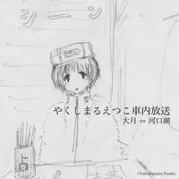"""『やくしまるえつこ車内放送 大月⇔河口湖』(ダウンロード商品)/ Yakushimaru Etsuko - """"Train & Station Announcements"""" (download)"""