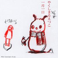 """やくしまるえつこ『一月一日』(ダウンロード商品)/ Yakushimaru Etsuko - """"New Year's Day"""" (download)"""