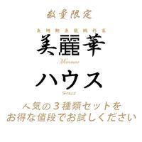 【数量限定】人気の3種ミールキットセット